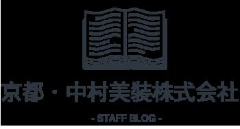 京都・中村美裝株式会社 - STAFF BLOG -